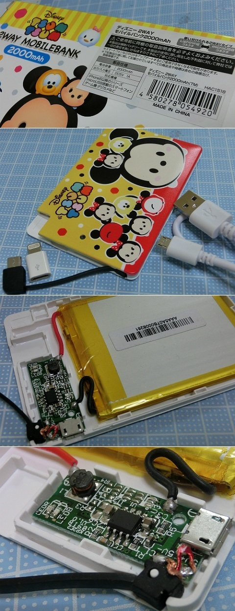 ディズニー 2WAY MOBILEBANK 200mAh